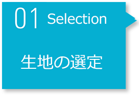STEP1 Selection 生地の選定