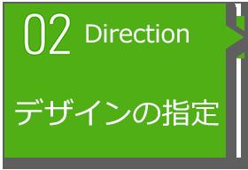 STEP2 Direction デザインの指定