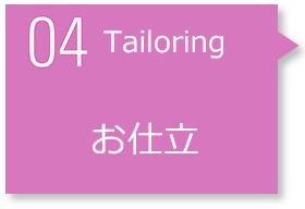 STEP4 Tailoring お仕立