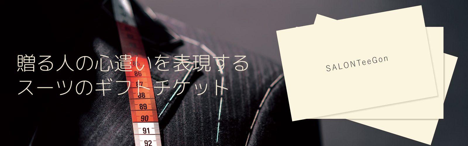 贈る人の心遣いを表現するスーツのギフトチケット